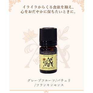 Essential Aroma Oil A